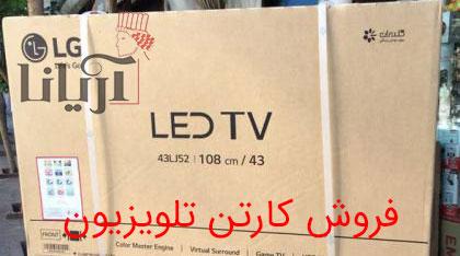 قیمت کارتن تلویزیون